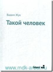 Вадим Жук, «Такой человек»
