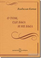 Владислав Китик, «О том, где был и не был»