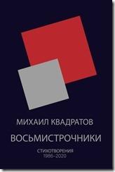 Михаил Квадратов, «Восьмистрочннки. Стихотворения 1986–2020»