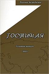 Gostinaya-2021