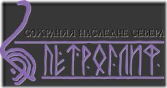 Восьмой международный литературный фестиваль «Петроглиф-2021».