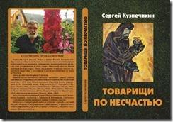Сергей Кузнечихин. Товарищи по несчастью
