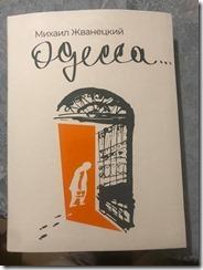 Жванецкий Книга «Одесса»